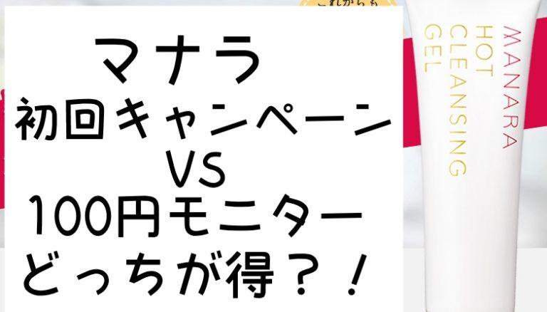 マナラ比較100円モニター初回キャンペーン