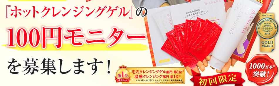 マナラ100円モニター申込み注意点