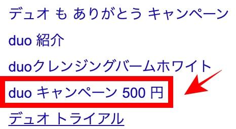 DUOザクレンジングバーム500円