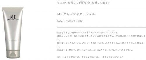 MT_クレンジング・ジェル