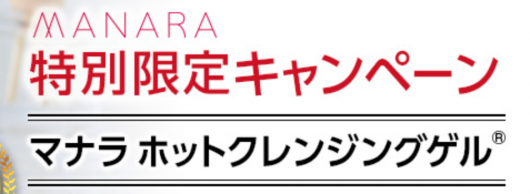 マナラ特別限定キャンペーン