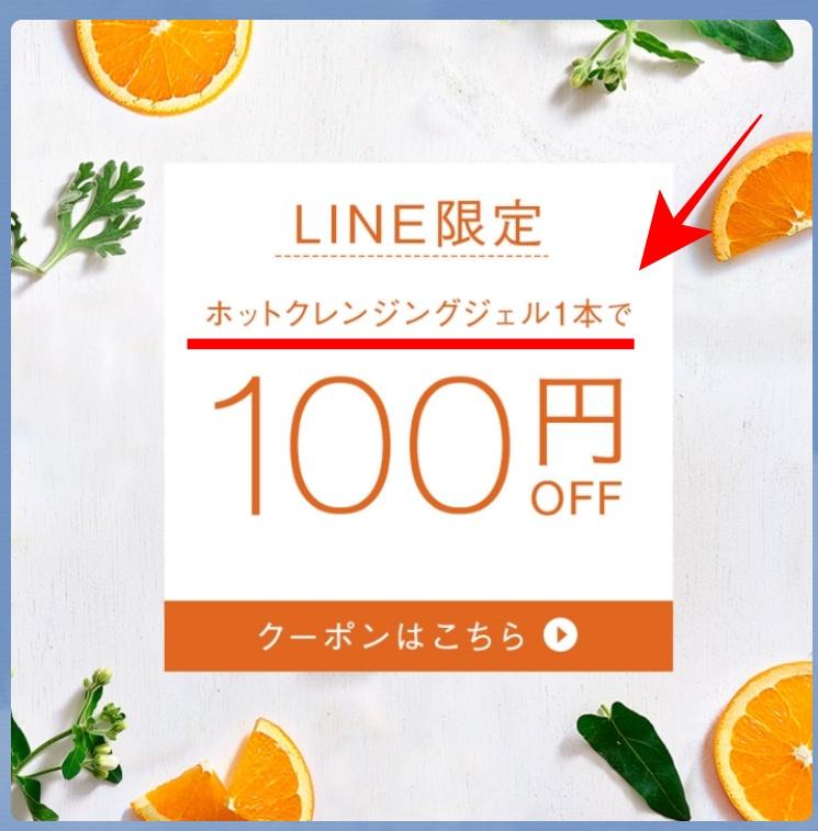 スキンビルクーポン100円