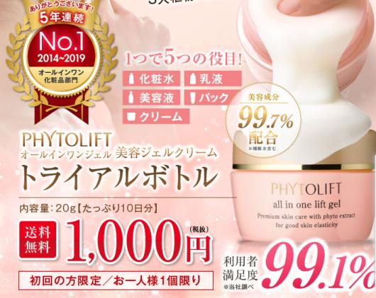 フィトリフト980円お試し