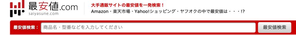 最安値.com