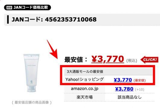 クリアゲルクレンズ最安値.com