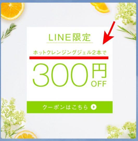 スキンビル300円クーポン
