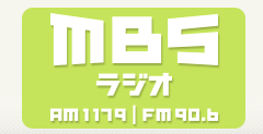 フルリMBSラジオ